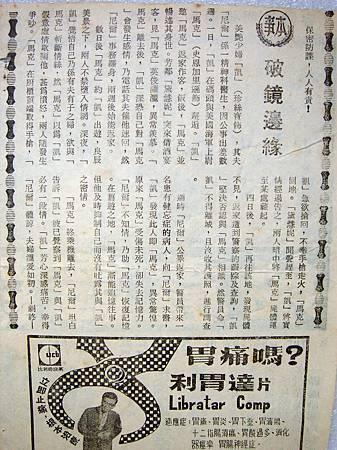破鏡邊緣(本事).JPG