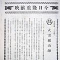 火雷破山海(本事).JPG