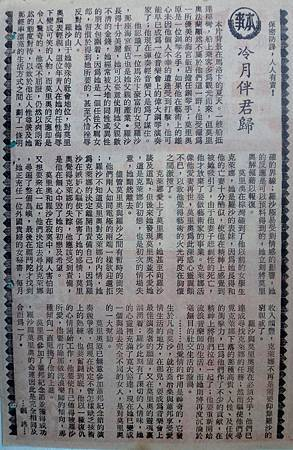 冷月伴君歸(本事).JPG