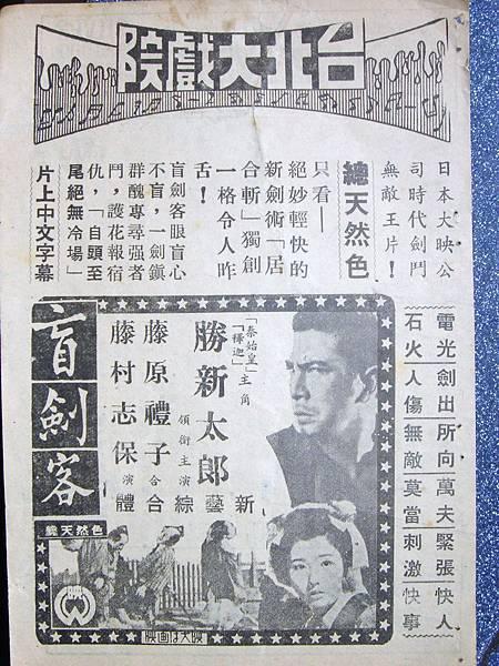 盲劍客(1963).jpg
