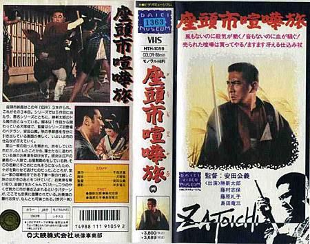 盲劍客(1963)-02.jpg