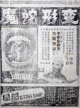 変形蛇魔.JPG