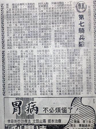第七騎兵隊(本事).JPG