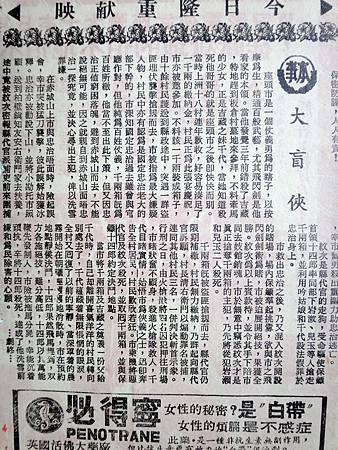 盲劍客(大盲俠)本事.JPG