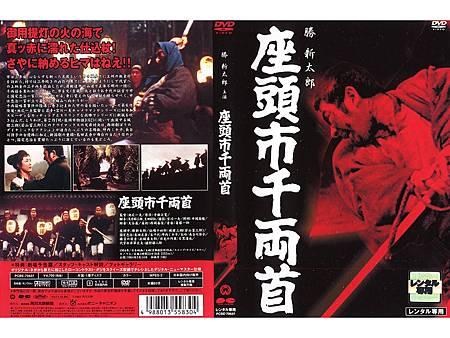 盲劍客(大盲俠1964)-01.jpg