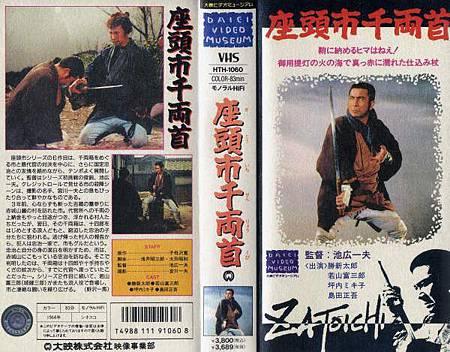 盲劍客(大盲俠1964)-02.jpg