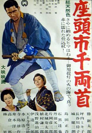 盲劍客(大盲俠1964)-03.jpg