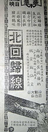 北迴歸線(1972).JPG