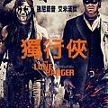 獨行俠(2013)-01.jpg