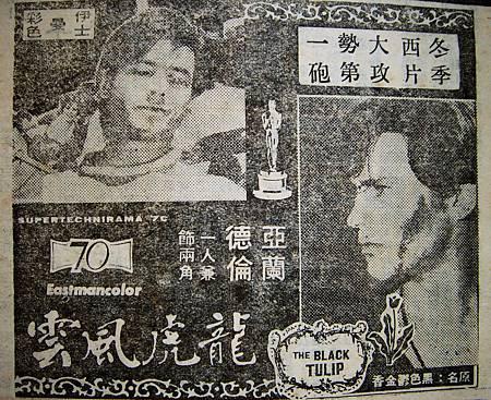 龍虎風雲.JPG