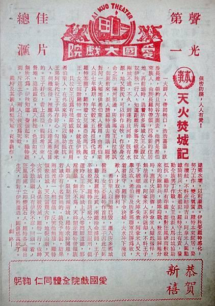 天火焚城記(本事).JPG