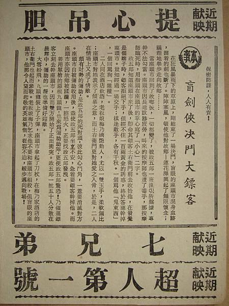 盲劍客決鬥大鏢客(本事).JPG