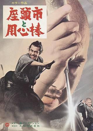 盲劍俠決鬥大鏢客(1970)-01.jpg