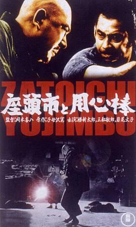 盲劍俠決鬥大鏢客(1970)-04.jpg