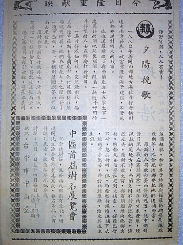 夕陽挽歌(本事).jpg