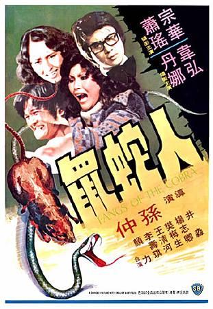 人蛇鼠(1977)-01.jpg