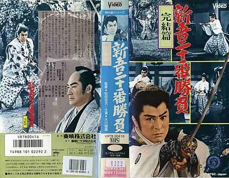 新吾二十番勝負(完結篇)-1963