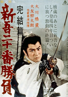 新吾二十番勝負(完結篇)-1963A