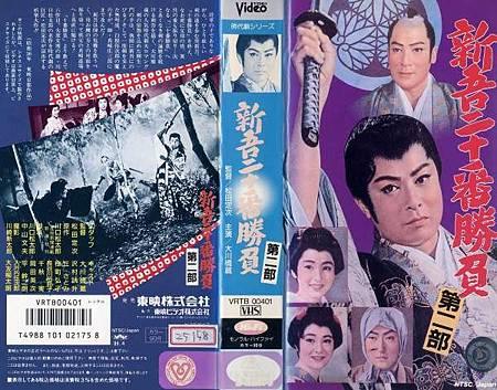 新吾二十番勝負(第二部)-1961.jpg