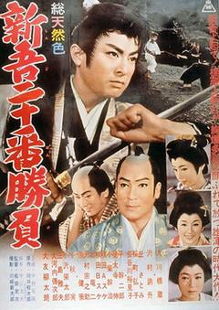 新吾二十番勝負(第二部)-1961A.jpg
