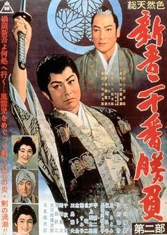 新吾二十番勝負(第二部)-1961B.jpg