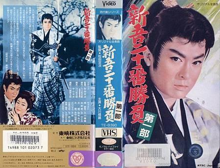 新吾二十番勝負(第一部)-1961.jpg
