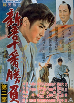新吾十番勝負(第二部)-1959.jpg