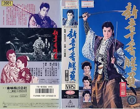 新吾十番勝負(第三部)-1960.jpg