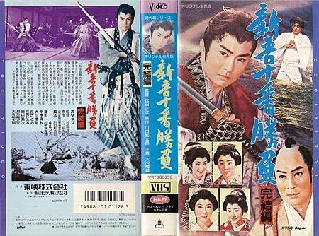 新吾十番勝負(完結篇)-1960.jpg