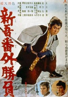 新吾番外勝負(1964)-01.jpg