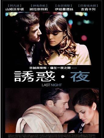 04.誘惑‧夜(2010).jpg