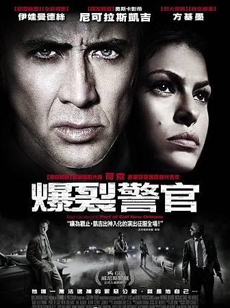 06.爆裂警官(2009).jpg