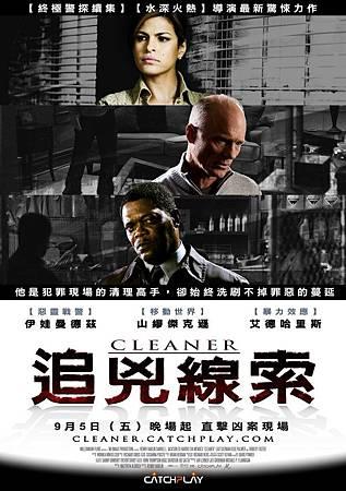 08.追兇線索(2007).jpg