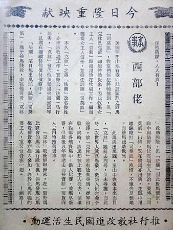 西部佬(本事).JPG
