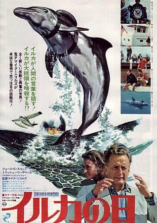 碧海騰蛟龍(1973)-05.jpg