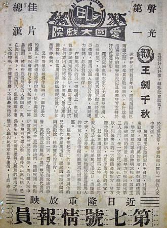 王劍千秋(本事).JPG