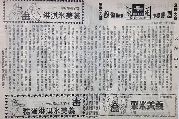 火焰山(本事).JPG