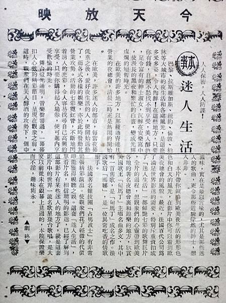 迷人生活(本事).JPG