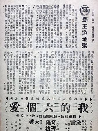 霸王遊地獄(本事).JPG