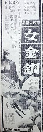 女金鋼(女蝙蝠俠).JPG