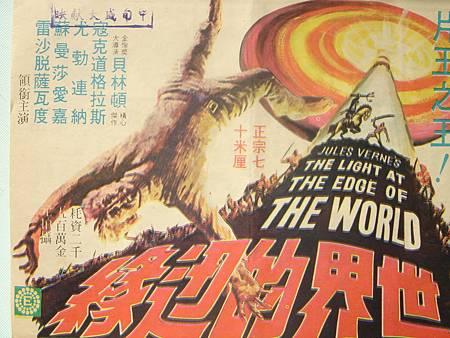 世界的邊緣(1970)-01.JPG