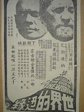 世界的邊緣(1970)-02.JPG
