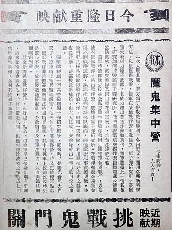 魔鬼集中營(本事).JPG