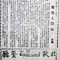 魔鬼大探長(本事).JPG