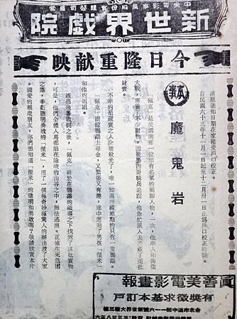 魔鬼岩(本事).JPG