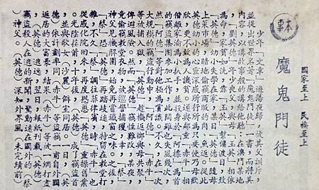 魔鬼門徒(本事).JPG