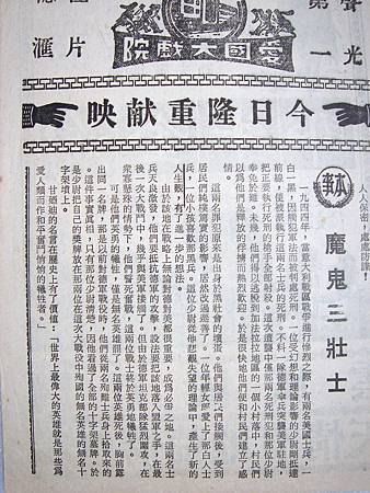 魔鬼三壯士(本事).JPG