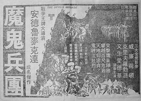 魔鬼兵團-01.JPG