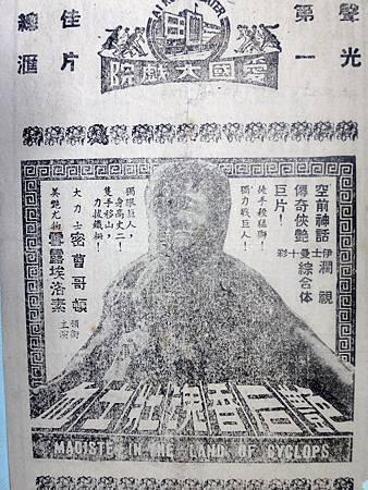 豔后香魂壯士血(1961).JPG