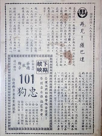 再見!薩巴達(本事).JPG
